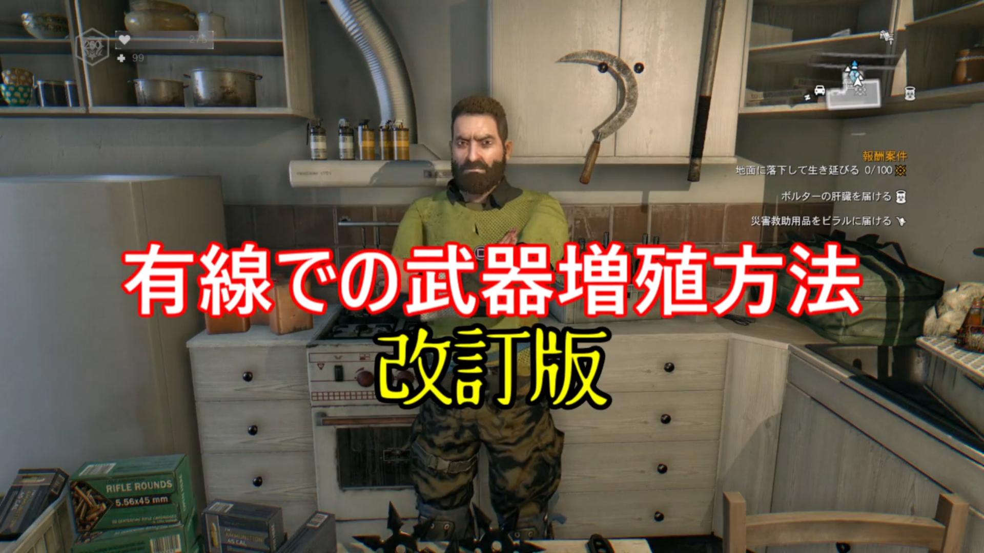 【Dying Light】ダイイングライト 最新武器増殖方法