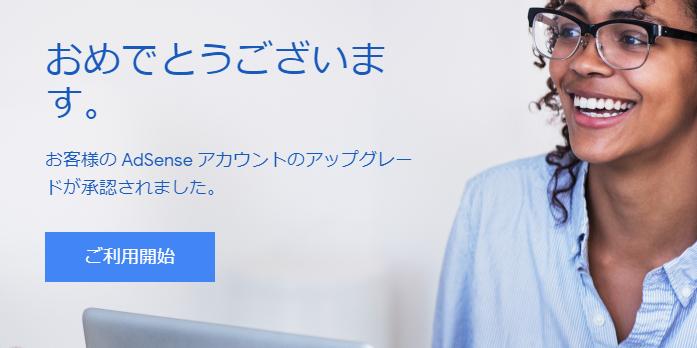 【8記事】少ない記事でGoogleAdSense(アドセンス)の審査に受かった理由