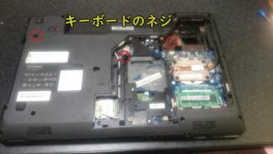 ノートPC分解