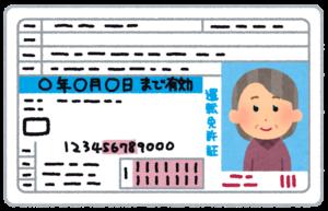 運転免許証令和〇〇年!?