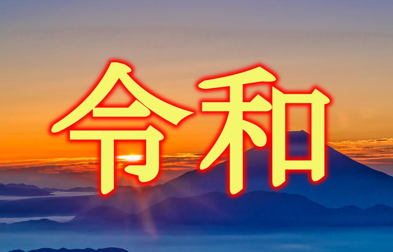 【速報!】新元号248番目の元号は令和です!