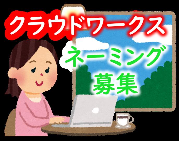 【クラウドワークス】初心者おすすめ案件!『ネーミング募集』と登録方法