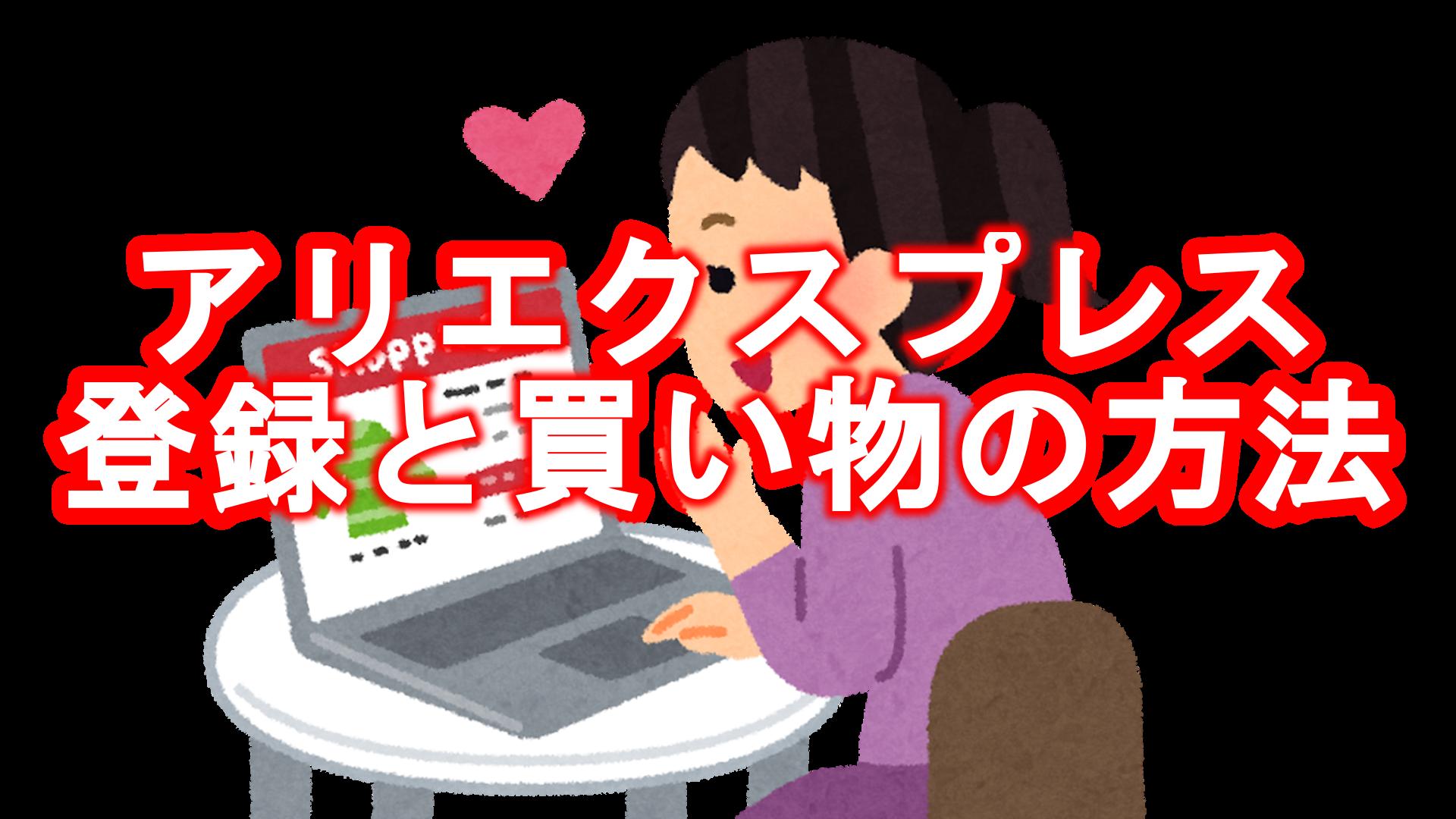 【AliExpress】アリエクスプレス日本円で簡単購入♪日本語での登録方法と買い方