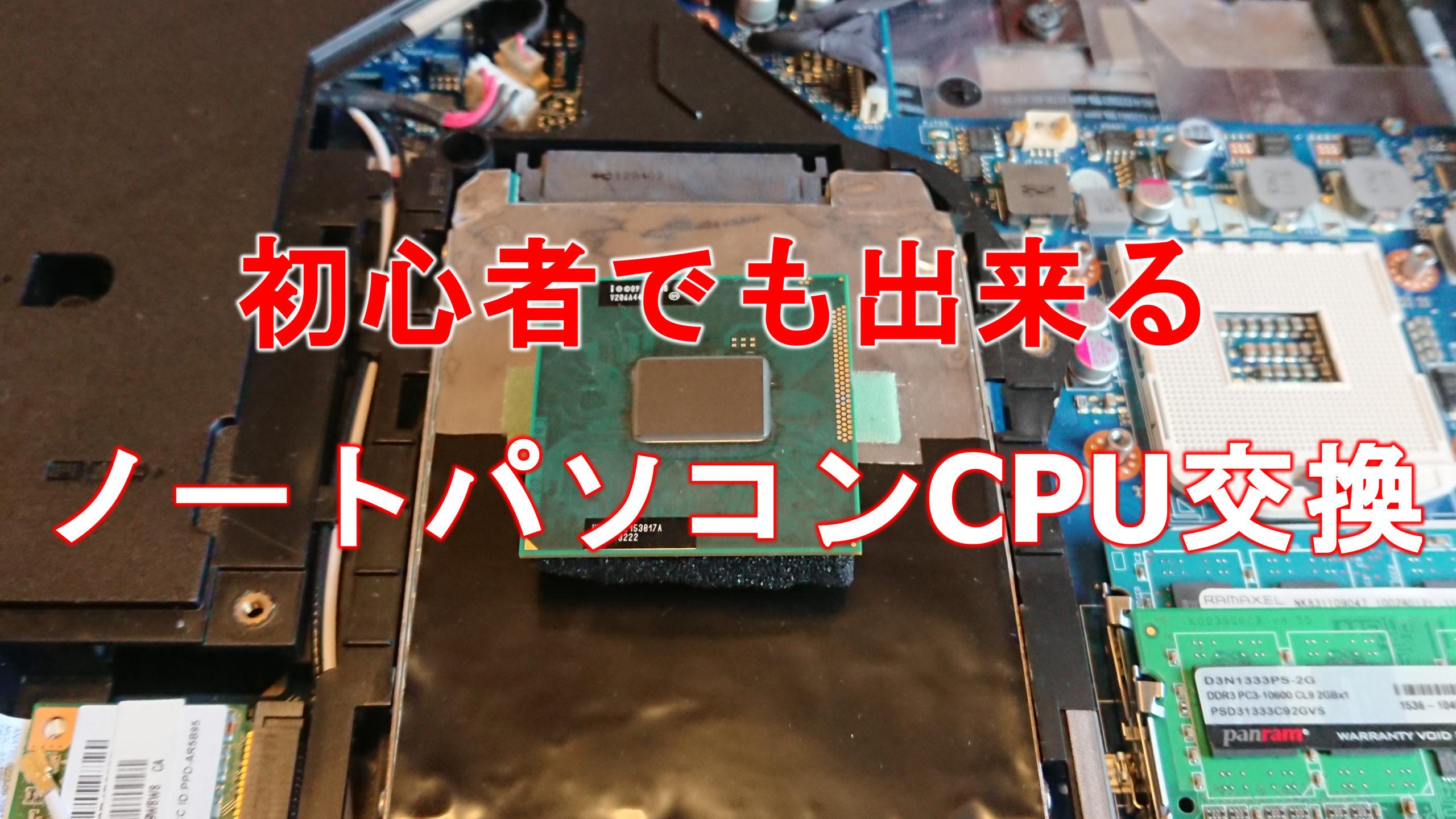 【実は簡単♪】初心者でも出来るノートパソコンCPU交換
