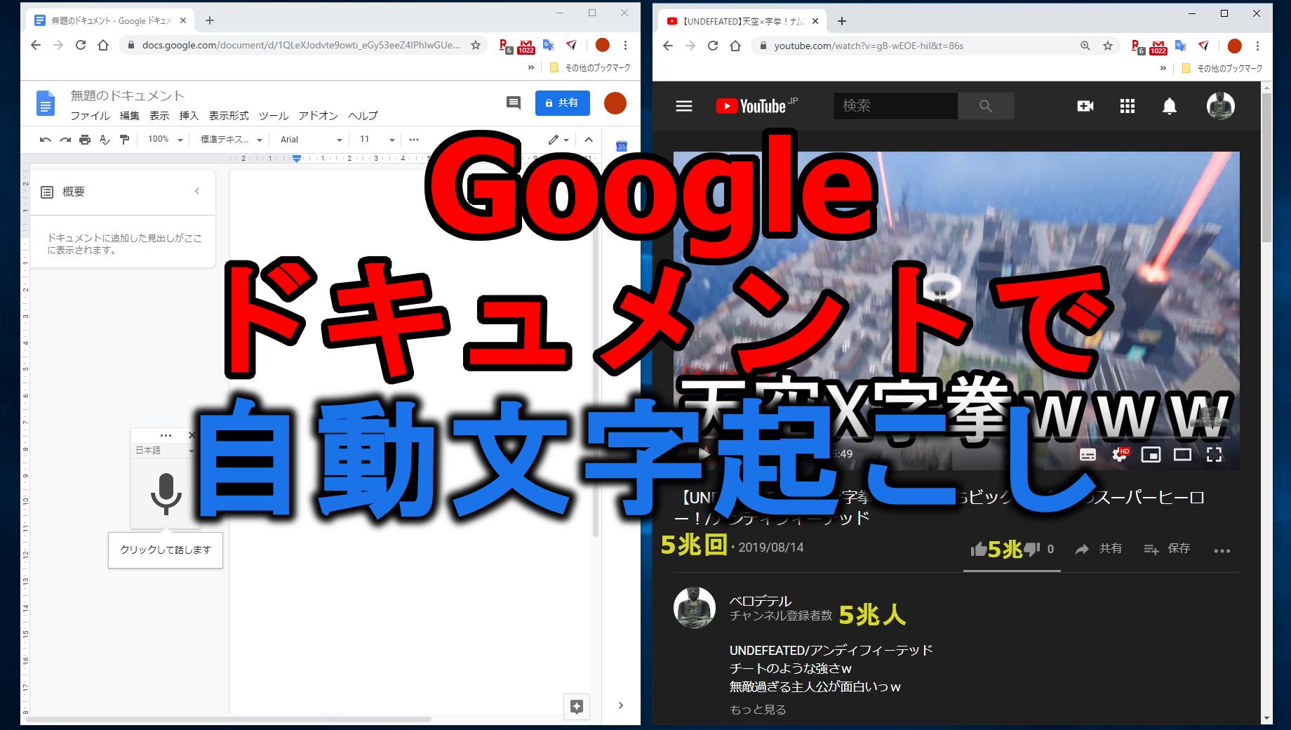 【自動文字起こし】Googleドキュメントで簡単作成♪どんな音声ファイルでも出来ます☆