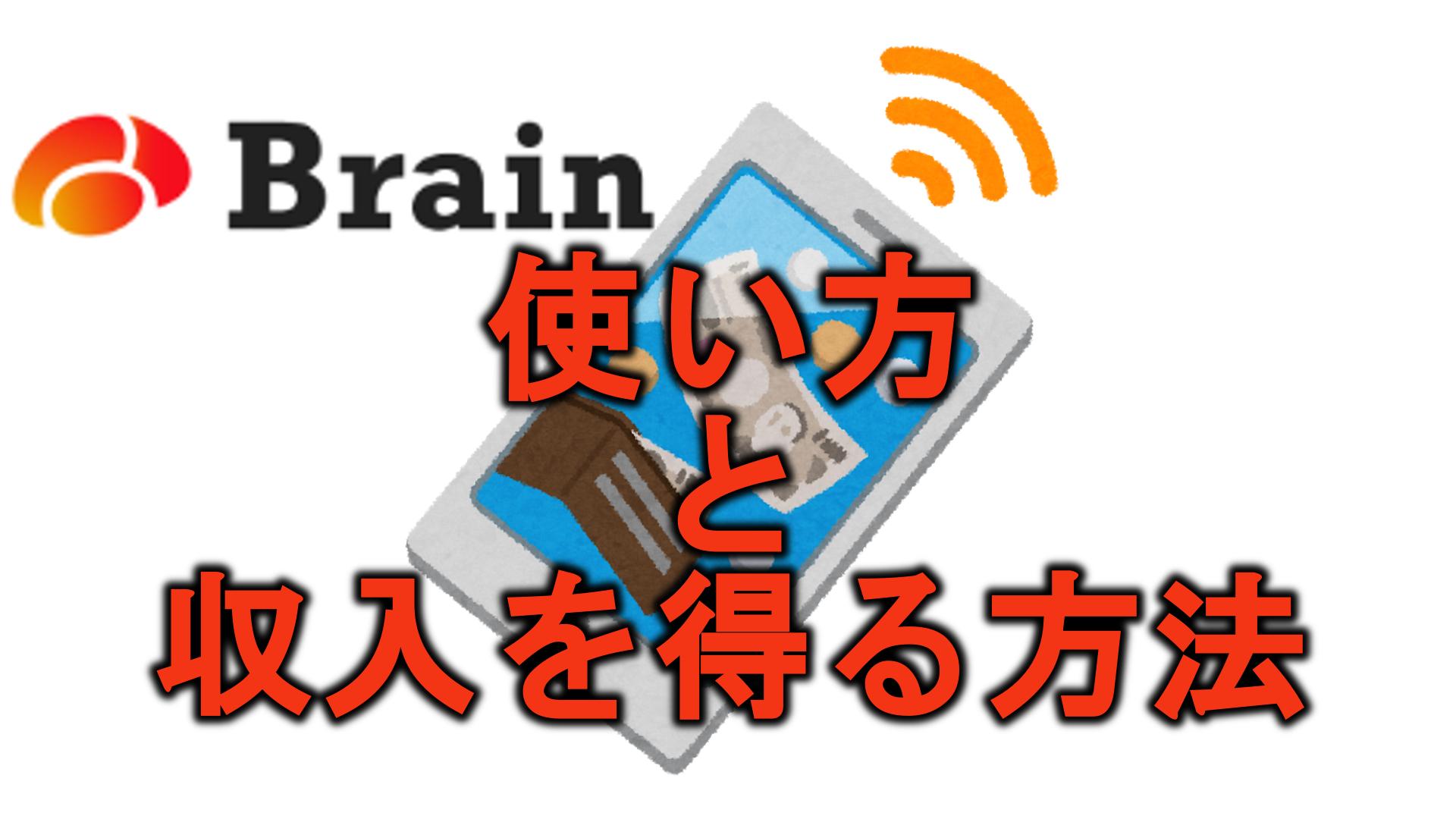 【初心者必見!】Brain/ブレインの収入を得る仕組み解説!おすすめ教材レビューあり♪