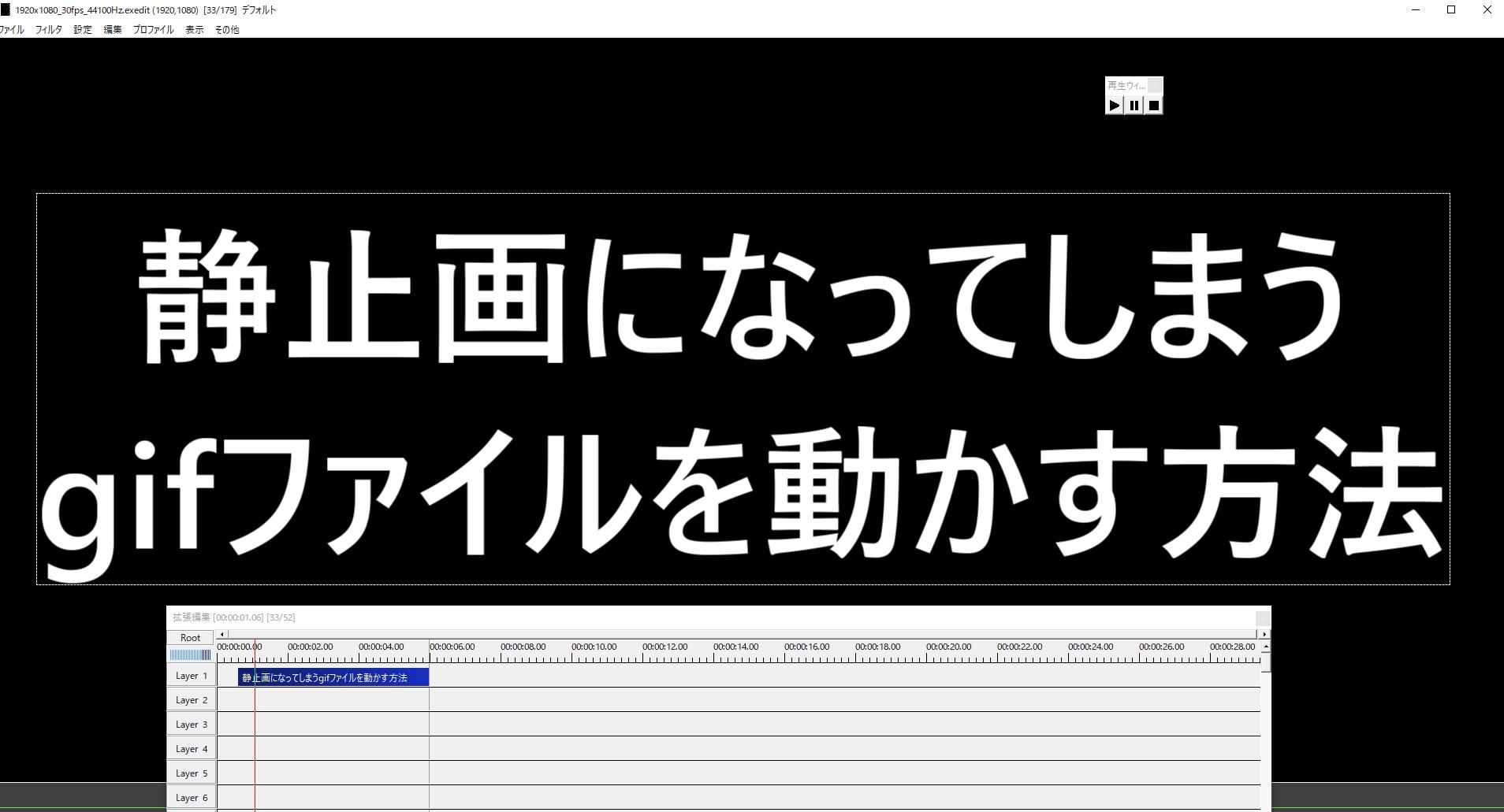 【AviUtl】gifファイルを動画として読み込む方法