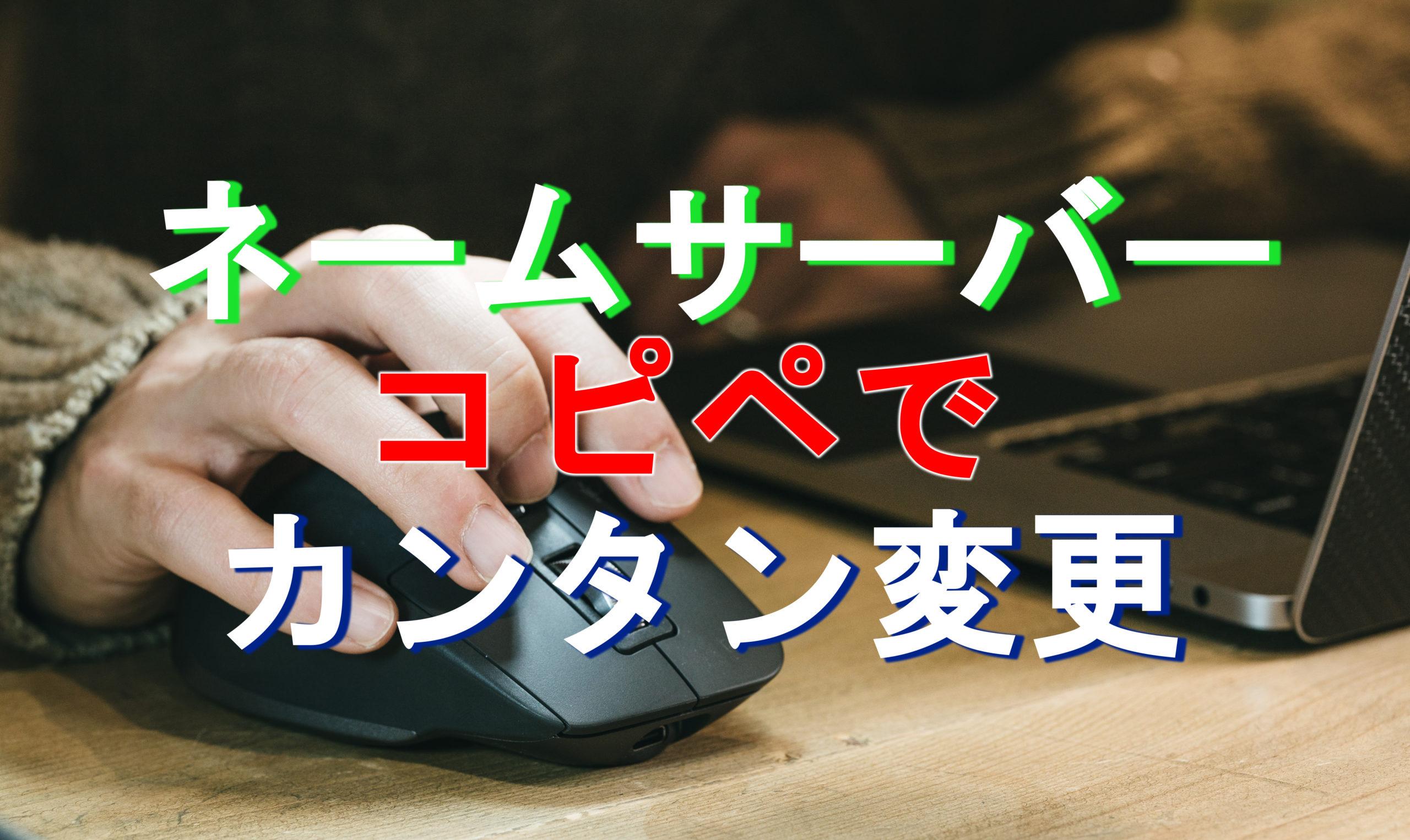 【ネームサーバー変更】コピペだけ♪お名前.comドメインをエックスサーバーで使う方法