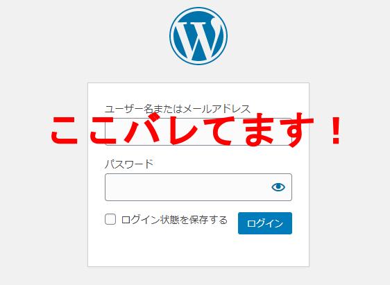 【WordPress】ユーザー名は見られている!バレなくするハッキング対策