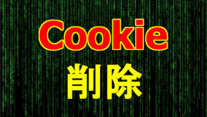Cookie削除