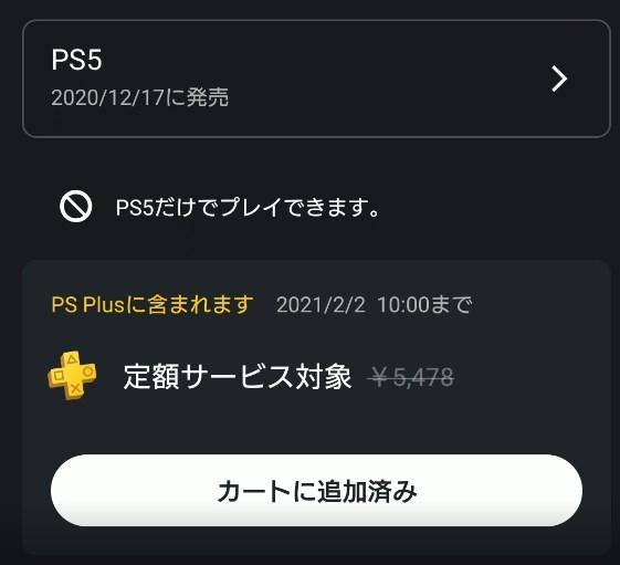 PS5フリープレイ