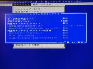 BIOS開き方