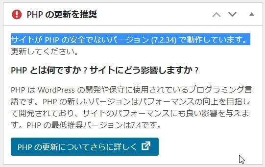 PHP更新